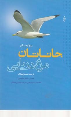 جاناتان-مرغ-دريايي(رقعي)ترانه