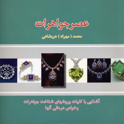 عصر-جواهرات