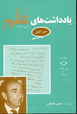 يادداشتهاي-علم-(7جلدي)