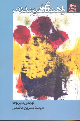 راهنماي-هنر-مدرن