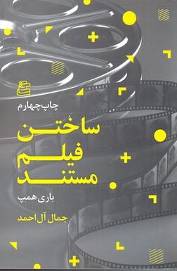 ساختن-فيلم-مستند