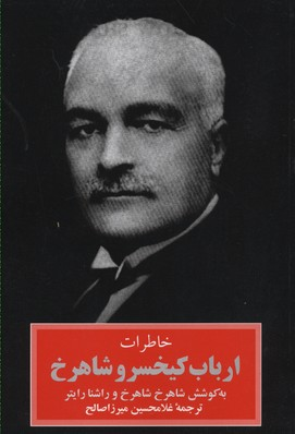 ارباب-كيخسرو-شاهرخ