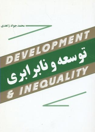 توسعه-و-نابرابري