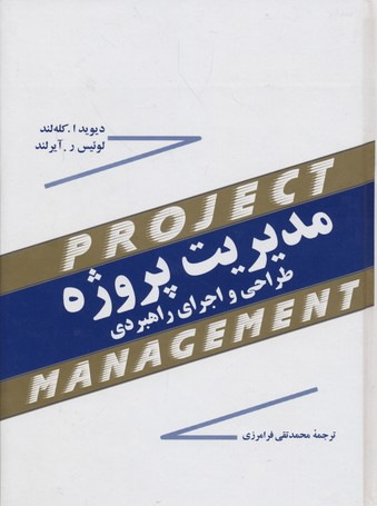 مديريت-پروژه