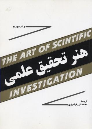 هنر-تحقيق-علمي(