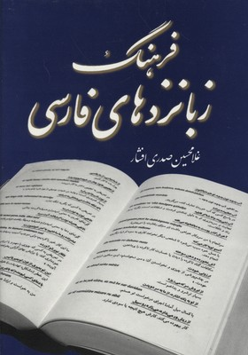 فرهنگ-زبانزدهاي-فارسيr