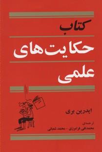 كتاب-حكايتهاي-علمي