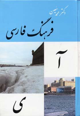 فرهنگ-فارسي-معين