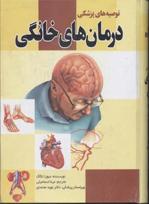 درمانهاي-خانگي