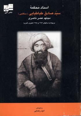 اسناد-محكمه-سيد-صادق-طباطبايي(سنگلجي)