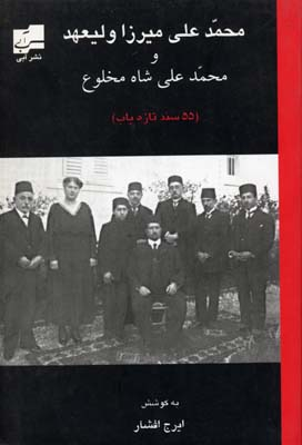 محمدعلي-ميرزا-و-وليعهد-و-محمدعلي-شاه-مخلوع(رقعي)آبي