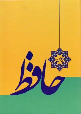 ديوان-حافظ(گلاسه)