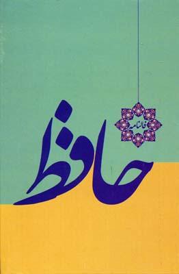 ديوان-حافظ-بافال-