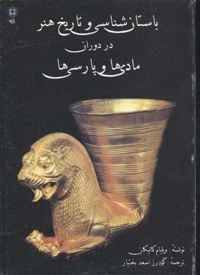 باستان-شناسي-و-تاريخ-هنر-در-دوران-مادي-ها-و-پارسي-ها