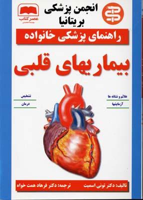 انجمن-پزشكي-بيماريهاي-قلبي