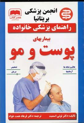 انجمن-پزشكي---بيماريهاي-پوست-و-مو
