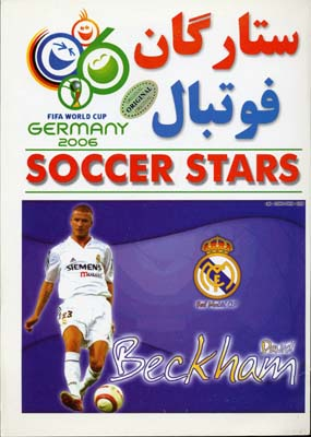 ستارگان-فوتبال
