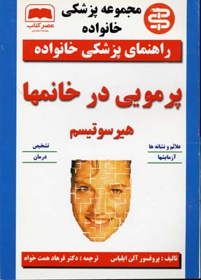انجمن-پزشكي---پرمويي-در-خانمها