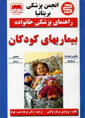 انجمن-پزشكي-بيماريهاي-كودكان