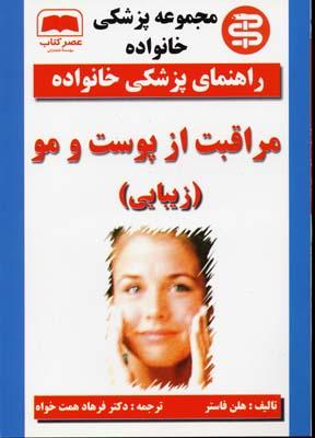 انجمن-پزشكي-مراقبت-از-پوست-و-مو