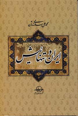 ايران-و-تنهائيش-