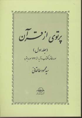 پرتوي-از-قرآن(6جلدي)