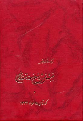 جنبش-ملي-شدن-صنعت-نفت-ايران-و-كودتاي-28-مرداد-1332