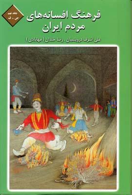 فرهنگ-افسانه-هاي-مردم-ايران(9)