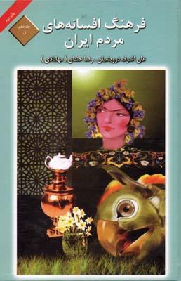 فرهنگ-افسانه-هاي-مردم-ايران(10)