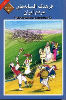 فرهنگ-افسانه-هاي-مردم-ايران(11)