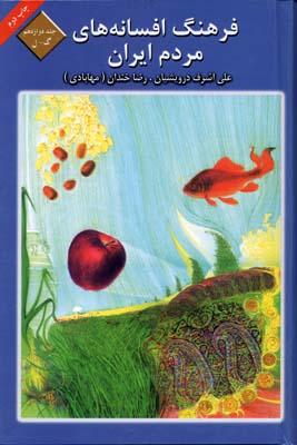 فرهنگ-افسانه-هاي-مردم-ايران(12)