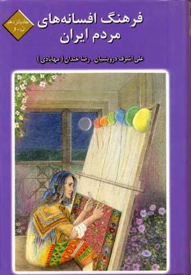 فرهنگ-افسانه-هاي-مردم-ايران(15)