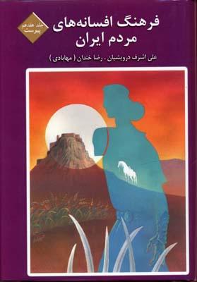 فرهنگ-افسانه-هاي-مردم-ايران(17)