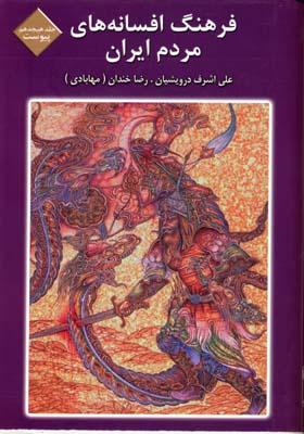 فرهنگ-افسانه-هاي-مردم-ايران(18)