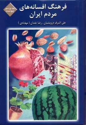 فرهنگ-افسانه-هاي-مردم-ايران(19)
