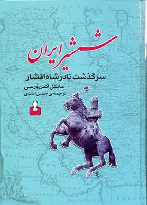شمشير-ايران