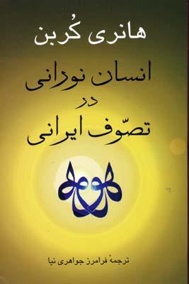 انسان-نوراني-در-تصوف-ايراني