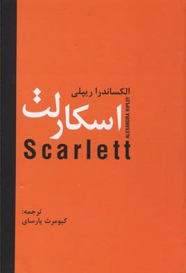 اسكارلت