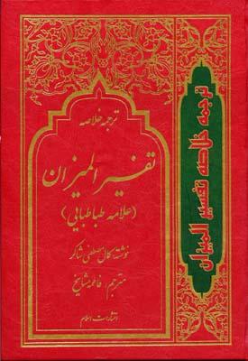 ترجمه-خلاصه-تفسير-الميزان(4جلدي)