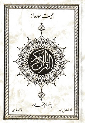 بيست-سوره-از-قرآن