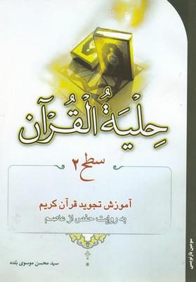 تصویر حليه القرآن سطح 2