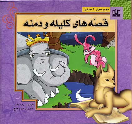 مجموعه-قصه-هاي-كليله-و-دمنه(10جلدي)