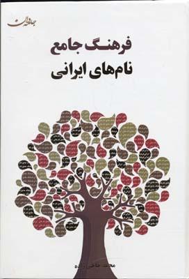 فرهنگ-جامع-نام-هاي-ايراني