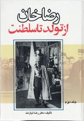 تصویر رضا خان از تولد تاسلطنت