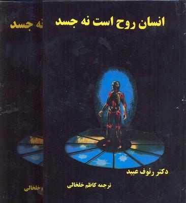 انسان-روح-است-نه-جسد(2جلدي)