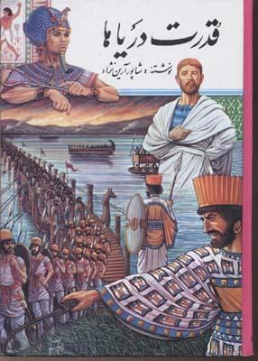 قدرت-درياها-(r)وزيري-دنياي-كتاب