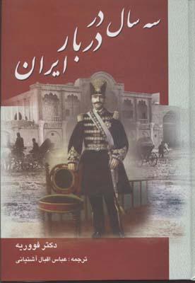 سه-سال-در-دربار-ايرانr(وزيري)دنياي-كتاب