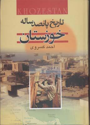 تاريخ-پانصد-ساله-خوزستان-r(وزيري)دنياي-كتاب
