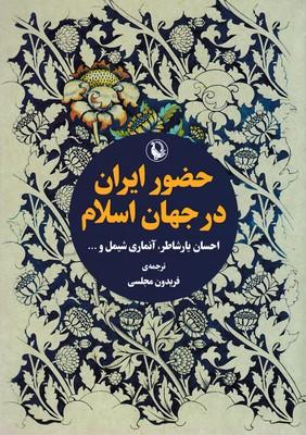 حضور-ايران-در-جهان-اسلام