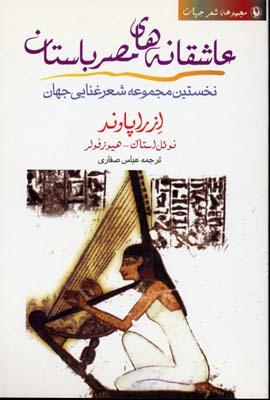 عاشقانه-هاي-مصر-باستان